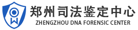 郑州司法鉴定中心,郑州亲子鉴定机构